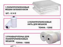 Полипропилен и полиэтилен мешки - photo 3