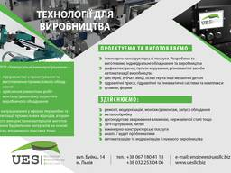 Hydraulic presses, electronics, modernization of production - фото 8